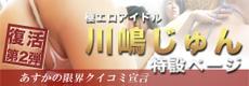 極エロアイドル川嶋じゅん
