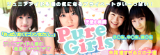 Jrアイドル PURE GIRLS