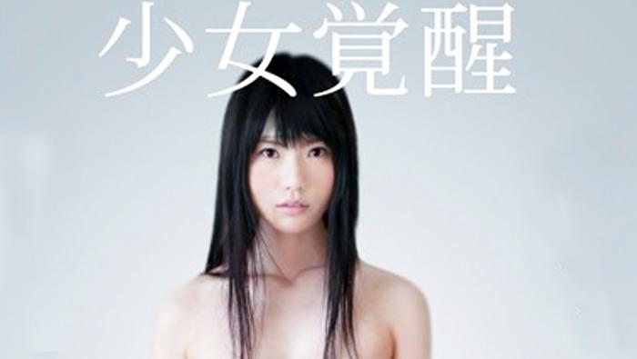 少女覚醒 理想?持つから苦しむの・・・だから私は受け入れる。儚い現実。Asahi